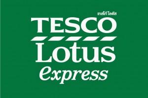 งาน Part time Tesco Lotus Express ( โลตัสเอ็กเพลสรับสมัครงานด่วน)