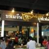 งาน part time ร้านอาหารขนมจีนบุฟเฟ่ต์ชาวดินสาขาฟิวเจอร์รังสิต