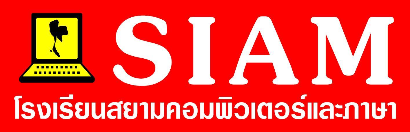 สมัครงาน part time อาจารย์สอนภาษาเกาหลี (SIAM คอมและภาษา)สาขามีนบุรี