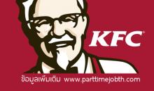 งานพาร์ทไทม์ KFC 2558