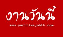 หางานทำที่บ้าน 2015