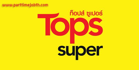 งาน part time top supermarket