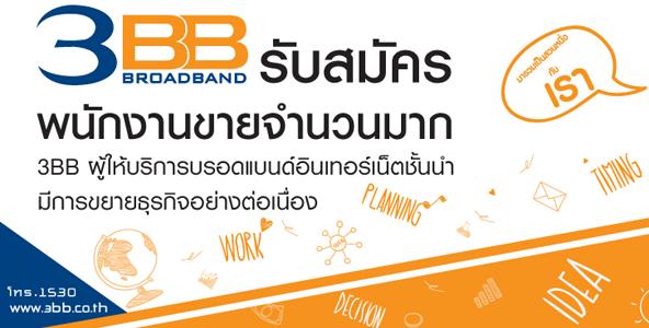 สมัครงาน 3bb กรุงเทพ รับสมัครพนักงานขายอินเตอร์เน็ตหลายอัตรา