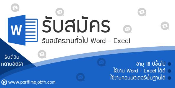 สมัครงาน part time รายได้เสริม รับคนคีย์ข้อมูล WORD-EXCEL