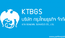 สมัครงาน KTBGS
