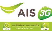 สมัครงาน AIS