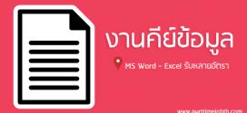 งานคีย์ข้อมูลทำที่บ้าน MS Word – Excel รับหลายอัตรา รายได้ดี
