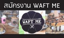 สมัครงาน Waft me