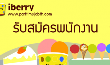 งาน part time iberry