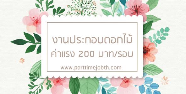 งานประกอบดอกไม้ รับงานทำที่บ้าน รายได้พิเศษ ค่าแรง 200 บาท