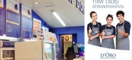 สมัครงาน caffe d'oro เปิดรับพนักงานประจำร้านกาแฟ หลายสาขา