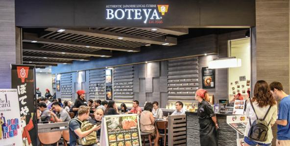 งานพิเศษ Boteya