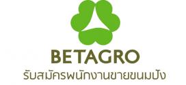 สมัครงาน เบทาโกร เปิดรับพนักงานขายขนมปัง รายได้ 12,000 บาท
