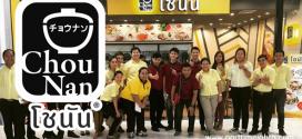 งานพิเศษ ร้าน chounan เปิดรับพนักงานบริการร้านอาหาร รายได้ดี