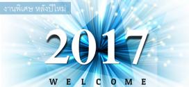 งานพิเศษ หลังปีใหม่ 2560 รับสมัครคนคีย์ Data เปิดรับหลายอัตรา