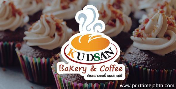 งาน Part Time Kudsan Bakery & Coffee ประจำร้านกาแฟใน 7-11