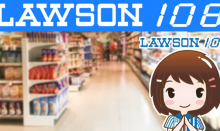 งาน Part Time Lawson108