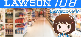 งาน Part Time Lawson108 เปิดรับพนักงานร้านสะดวกซื้อหลายอัตรา