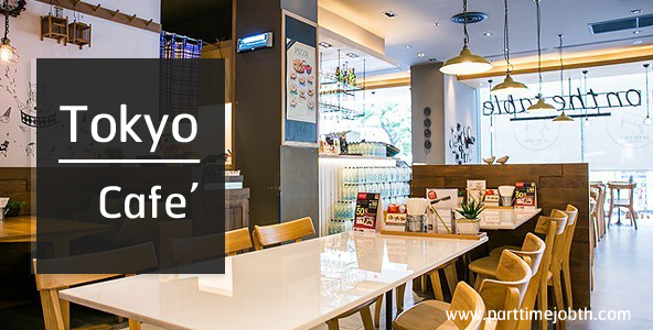 งาน part time tokyo cafe รับพนักงานบริการร้านอาหาร รายได้ดี