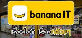 สมัครงาน shop banana ร้าน IT รับพนักงานหลายอัตรา รายได้ดี