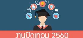 งาน part time ปิดเทอม 2560 นักเรียน-นักศึกษา รับหลายอัตรา