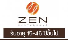 สมัครงานร้านอาหาร ZEN