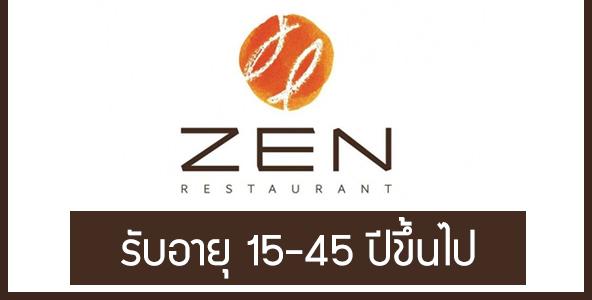 สมัครงานร้านอาหาร ZEN รับอายุ 15-45 ปี รายได้ชั่วโมงละ 50 บาท