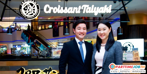 สมัครงาน ครัวซองไทยากิ งานบริการร้านขนม รายได้วันละ 350 บาท