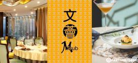สมัครงาน ร้านอาหาร M-krub งานบริการร้านอาหารจีนสไตล์โมเดิร์น