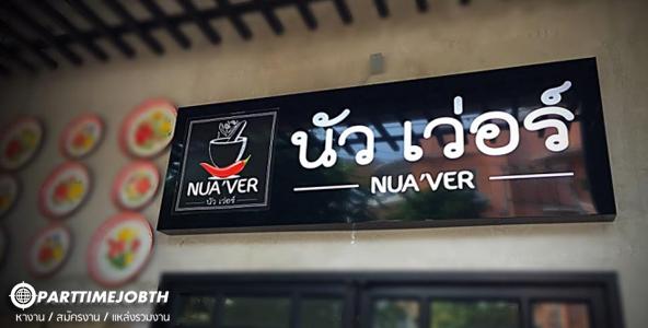 งานพิเศษ ร้านนัวเวอร์ งานบริการร้านอาหารไทย-อีสาน รายได้ดี