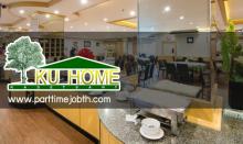 งาน Part Time โรงแรม KU HOME