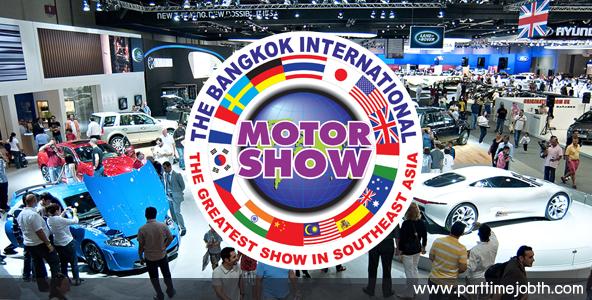 งาน Part Time Motor Show 2017 รับสมัครงานเสิร์ฟ 400 บาท/วัน