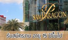งาน Part Time Siam Paragon