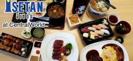 สมัครงานร้านอิเซตัน งานร้านอาหารญี่ปุ่น Part Time-Full Time