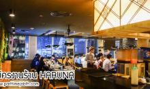 สมัครงานร้าน HARUNA