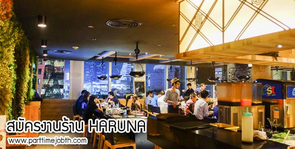 สมัครงานร้าน HARUNA งานบริการร้านปิ้งย่าง ชั่วโมงละ 52 บาท