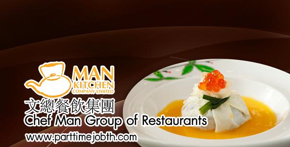 สมัครงาน Chef Man Group งานบริการร้านอาหารจีน ในเครือ BTS