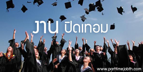 หางานพิเศษช่วงปิดเทอม นักเรียน-นักศึกษา ไม่จำกัดวุฒิการศึกษา