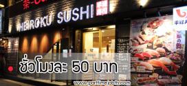 งาน Part Time Heiroku Sushi พนักงานเสิร์ฟ ชั่วโมงละ 50 บาท