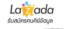 งาน Part Time Lazada เปิดรับสมัครงานคีย์ข้อมูล วันละ 600 บาท