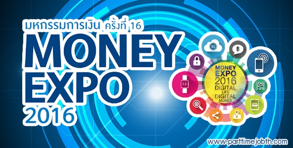 งาน Part Time Money Expo รับนักเรียน-นักศึกษา วันละ 400 บาท