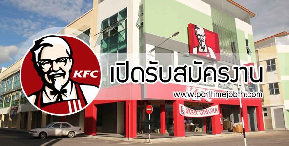 สมัครงาน KFC