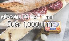 สมัครงาน PC Part Time