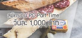 สมัครงาน PC Part Time ขายชีสจากประเทศฝรั่งเศส วันละ 1,000 บาท
