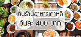 สมัครงานร้านฮันกือรึด งานประจำบูธขายอาหารเกาหลี วันละ 400 บาท