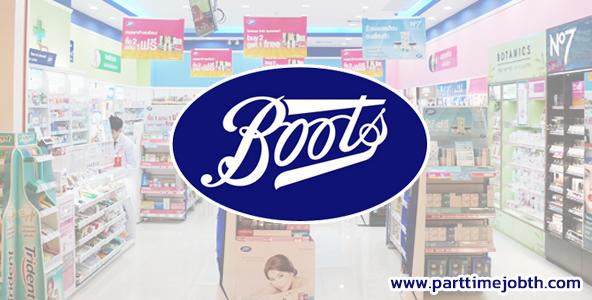 สมัครงานร้าน Boots เปิดรับพนักงาน PG-PC วันละ 800-1,000 บาท