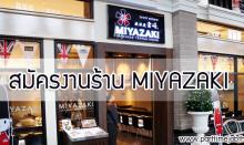 สมัครงานร้าน Miyazaki