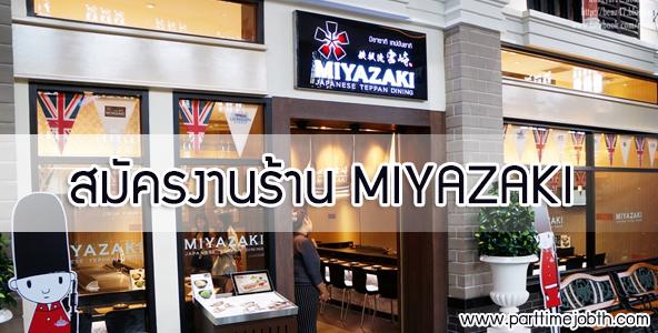 สมัครงานร้าน Miyazaki งานร้านอาหารญี่ปุ่นกระทะร้อน รายได้ดี