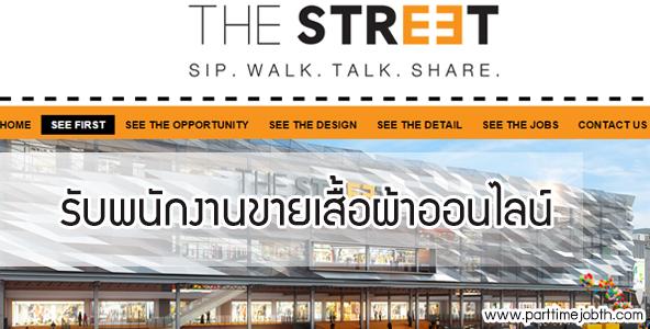 สมัครงาน The Street รัชดา เปิดรับพนักงานขายเสื้อผ้า Online