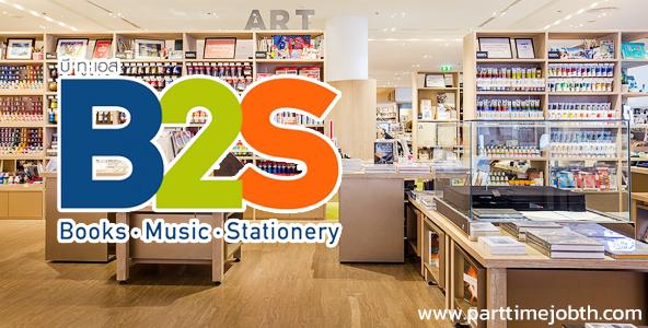 งาน Part Time นับสต็อกสินค้า บริการนับสต็อกร้านหนังสือ B2S